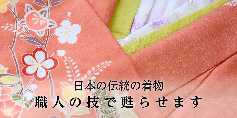 日本の伝統の着物 職人の技で甦らせます。